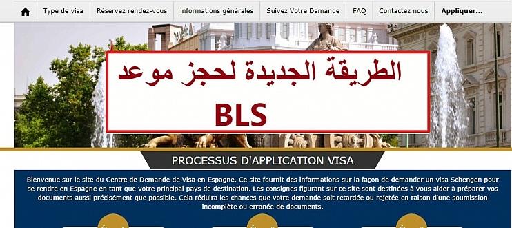 جديد, طريقة حجز موعد  BLS  بالنظام الجديد بلا وسطاء
